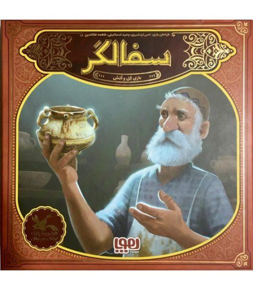 بازی ایرانی سفالگر