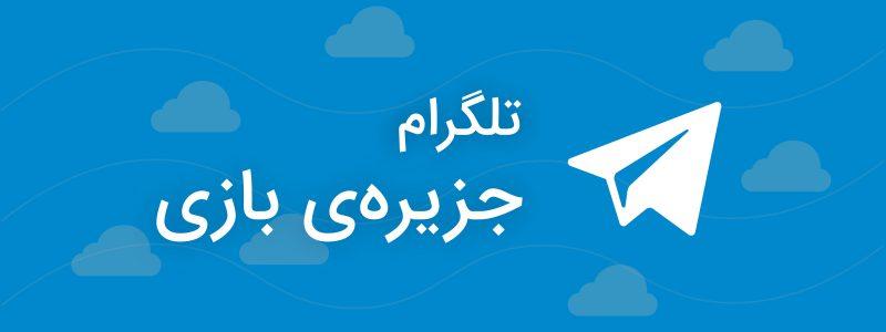 تلگرام جزیرهی بازی