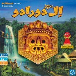 بازی معبد ال دورادو