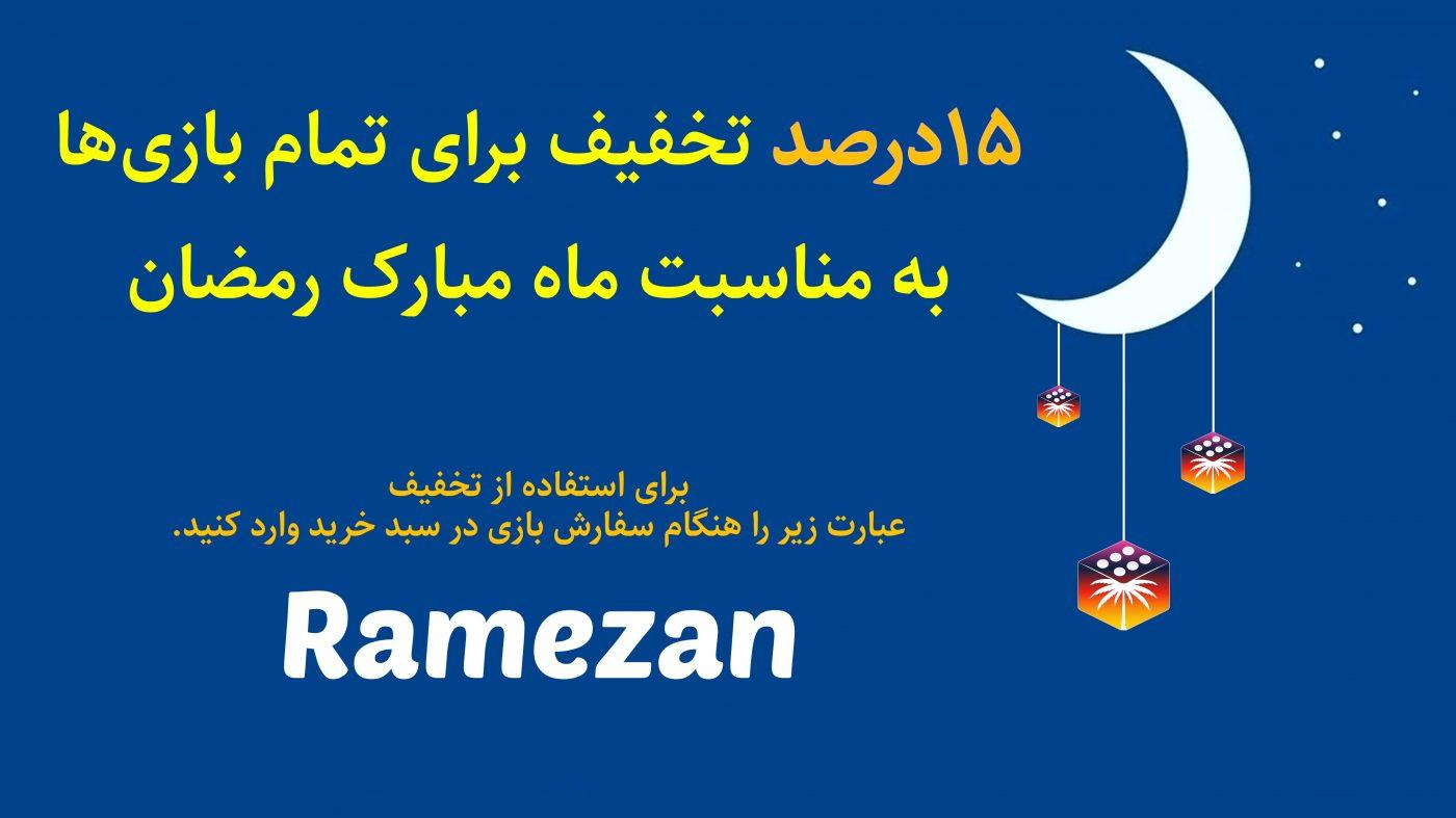 رمضان - جزیرهی بازی
