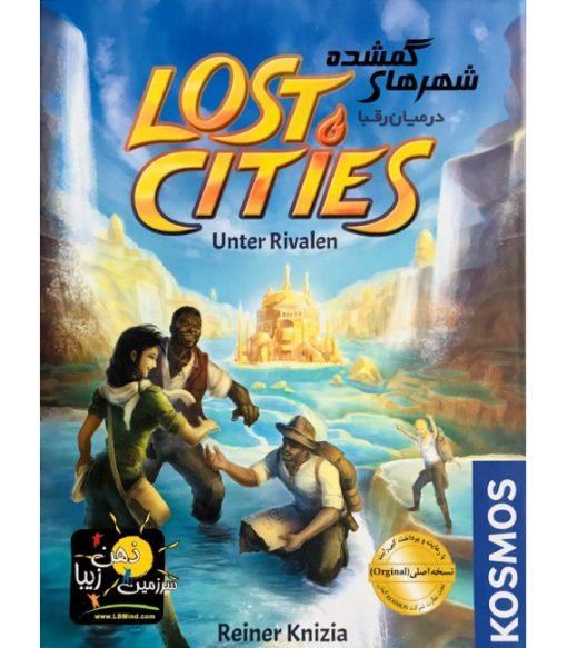 شهرهای گمشده - رقبا